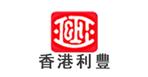 秀和长期合作伙伴香港利丰