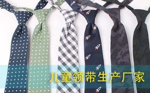儿童领带定制源头厂家秀和领带