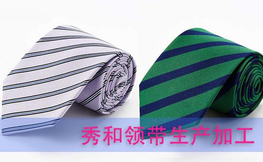 嵊州领带生产加工 秀和领带定制企业